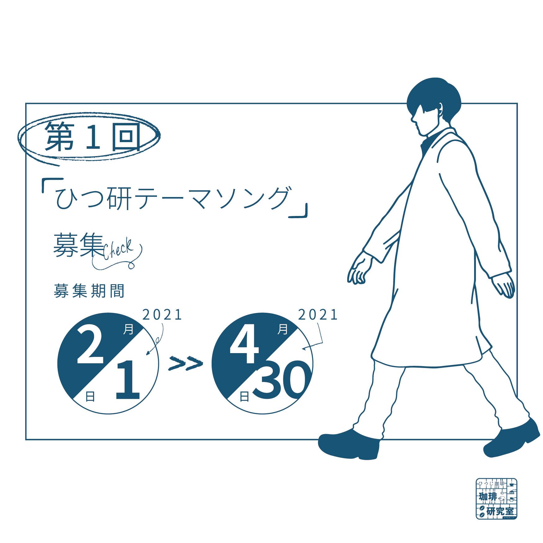 ひつ研テーマソング募集